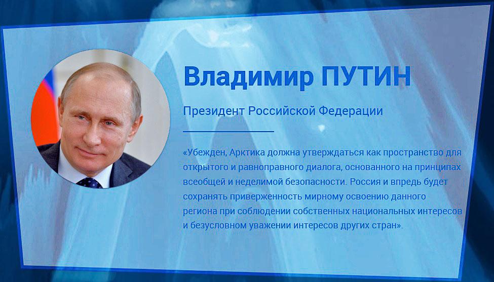 Владимир Путин об Арктике