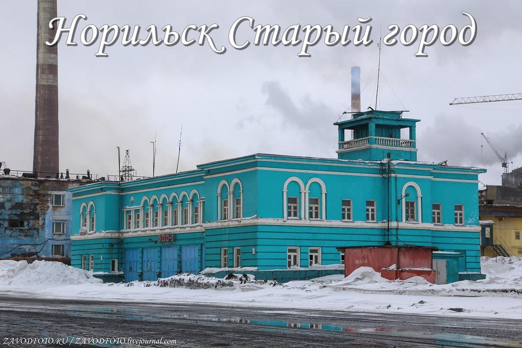 Норильск Старый город.jpg