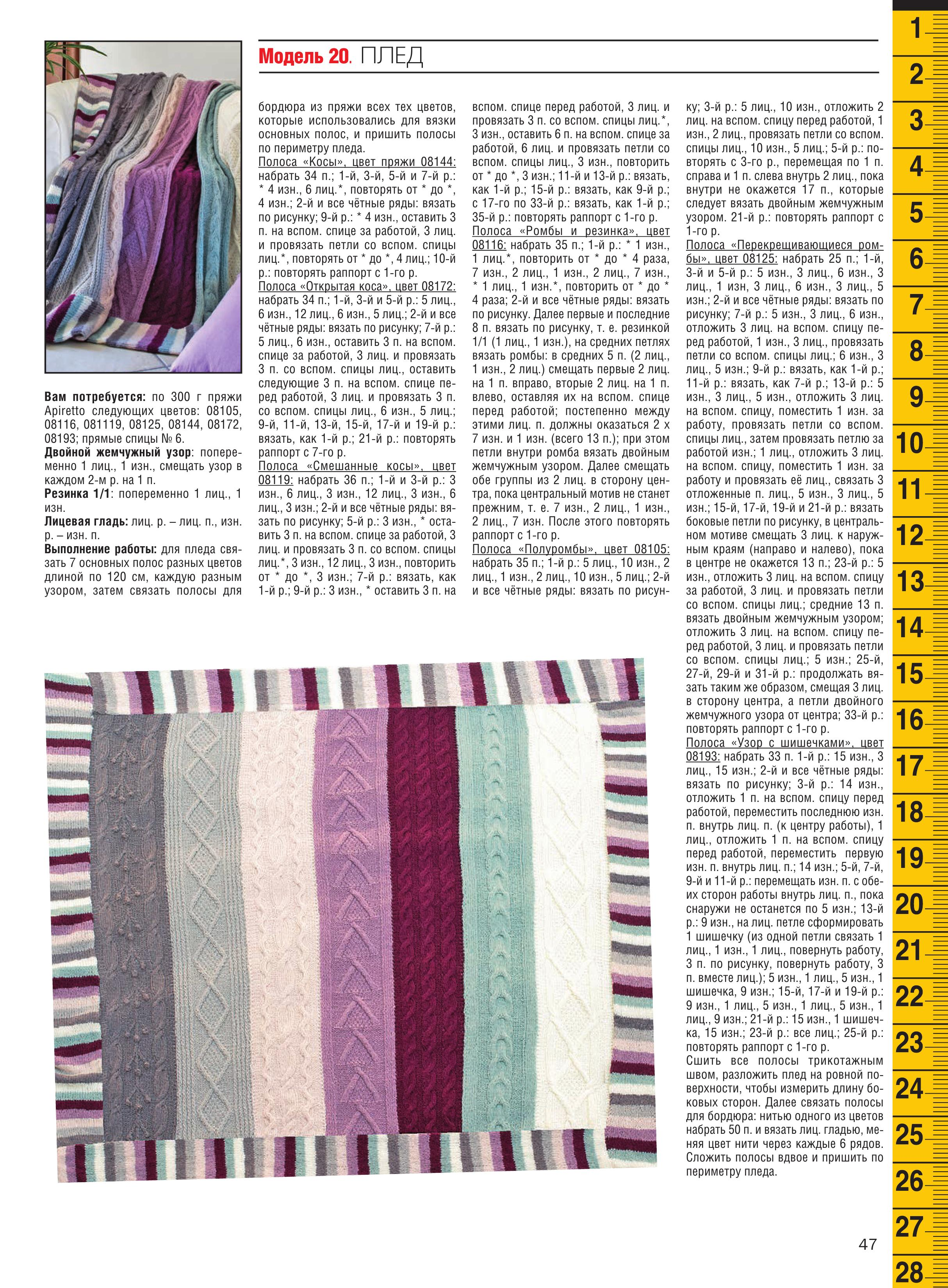 Узору квадрат для вязания спицами