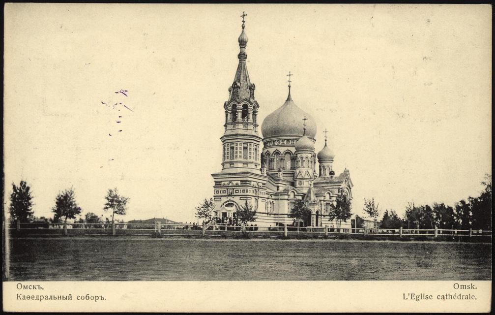 Омск старый открытки