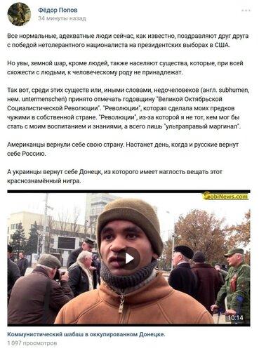 Попов_нигра.jpg