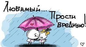 Любимый, Прости вредную! Двое под зонтиком