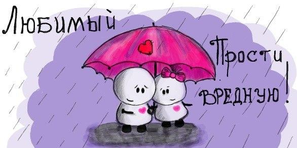 Любимый, прости вредную! Парочка под зонтиком открытки фото рисунки картинки поздравления