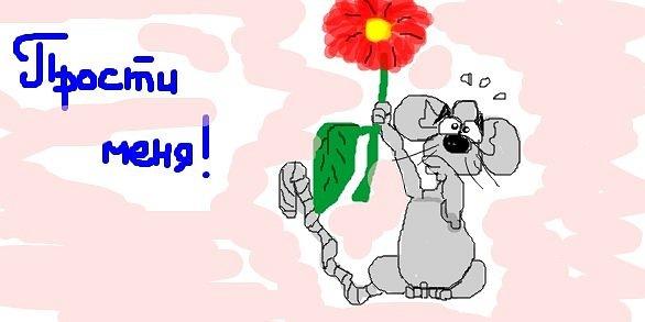 Прости меня!Мышка с цветком открытки фото рисунки картинки поздравления