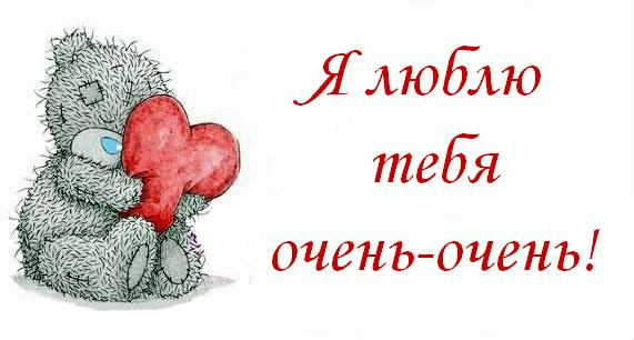 Я люблю тебя очень-очень! Медвежонок с сердечком! открытки фото рисунки картинки поздравления