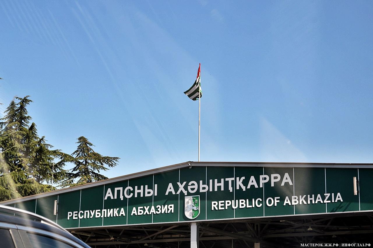 Абхазское гостеприимство: понаехали тут!