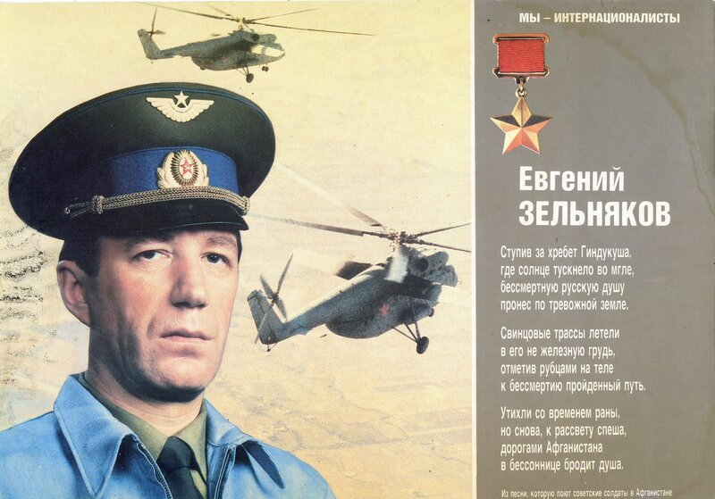 Евгений Зельняков.jpg