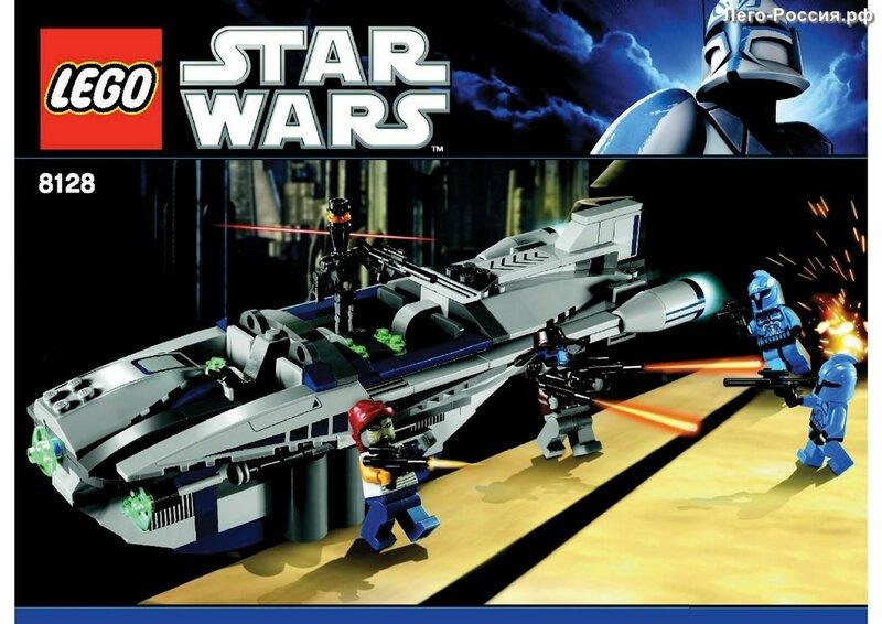 Инструкция LEGO 8128 Cad Bane's Speeder (Скоростной автомобиль Бэйна)