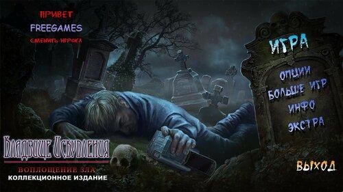 Кладбище искупления 10: Воплощение зла. Коллекционное издание | Redemption Cemetery 10: Embodiment of Evil CE (Rus)
