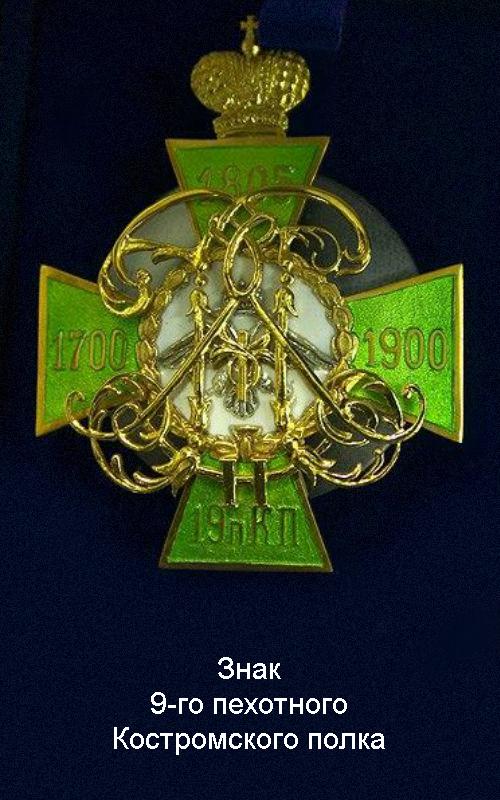 Знак 19-го пехотного Костромского полка