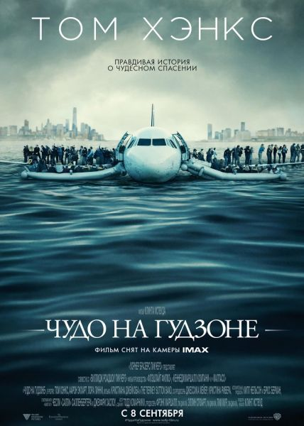 ����� ���� �� ������� / Sully (2016)