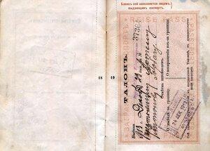 Паспорт заграничный 0060