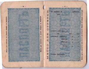 Паспортная книжка 0250
