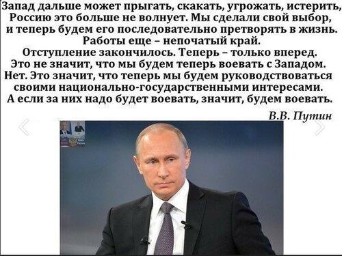Россия и Запад: Политика в картинках #53