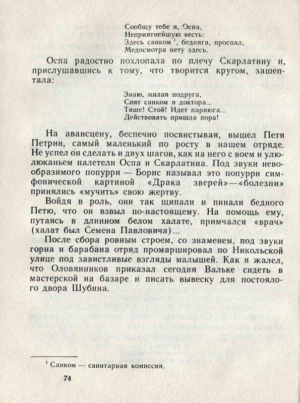 Захаров_синеблузники3.jpg