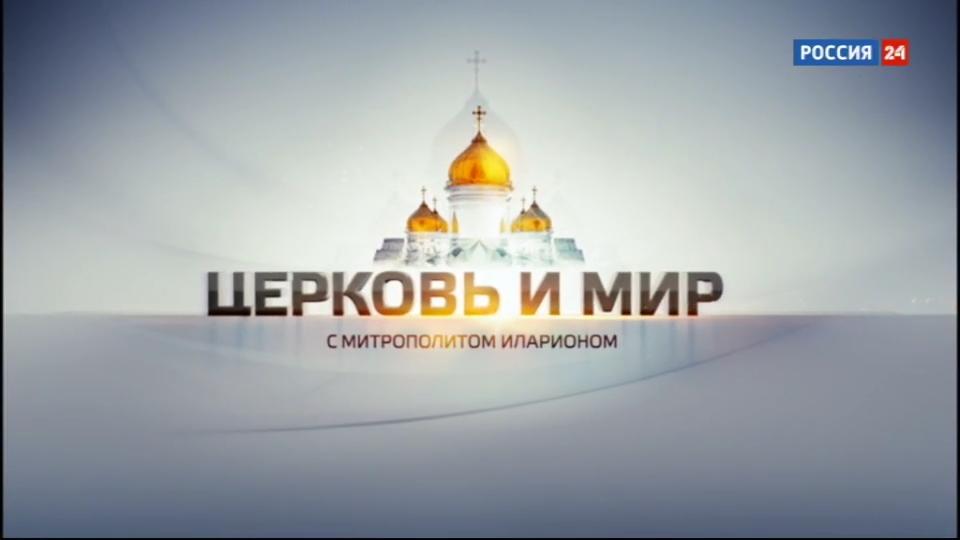 Программа «Церковь и мир» от 1 апреля 2017 года