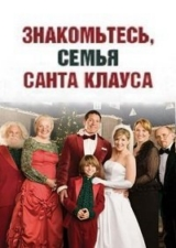 Знакомьтесь, семья Санта Клауса / Meet the Santas (2005/IPTVRip)