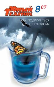 Журнал: Юный техник (ЮТ). - Страница 25 0_1b0dba_e9b637dd_orig