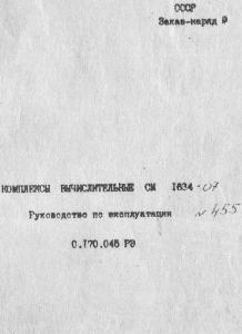 Схемы и документация на отечественные ЭВМ и ПЭВМ и комплектующие - Страница 3 0_13a235_adb6b46f_orig