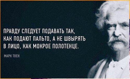 Марк Твен .jpg