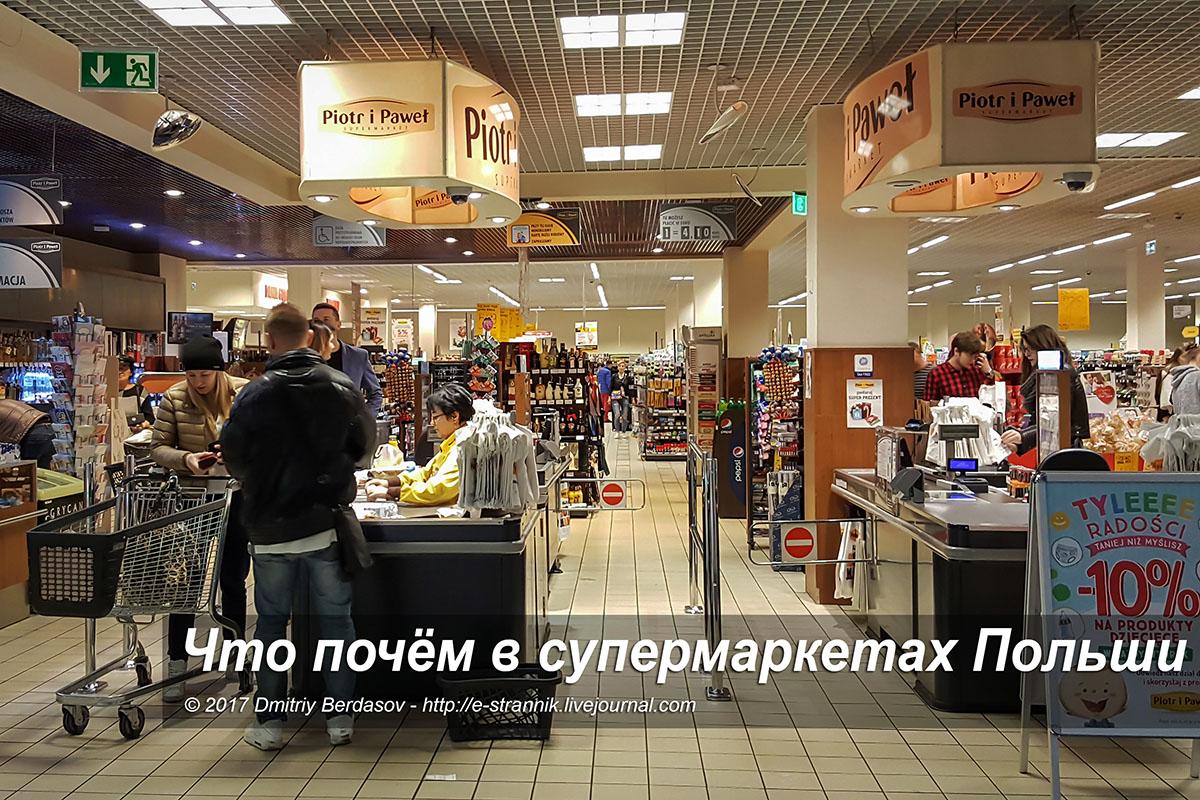 Что почём в супермаркетах Польши