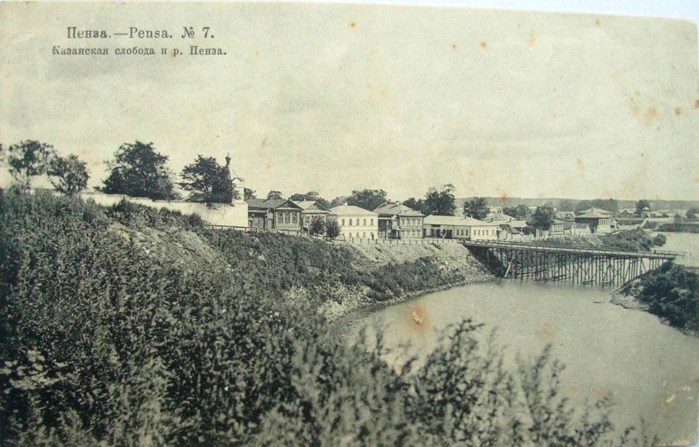 Казанская слобода и река Пенза
