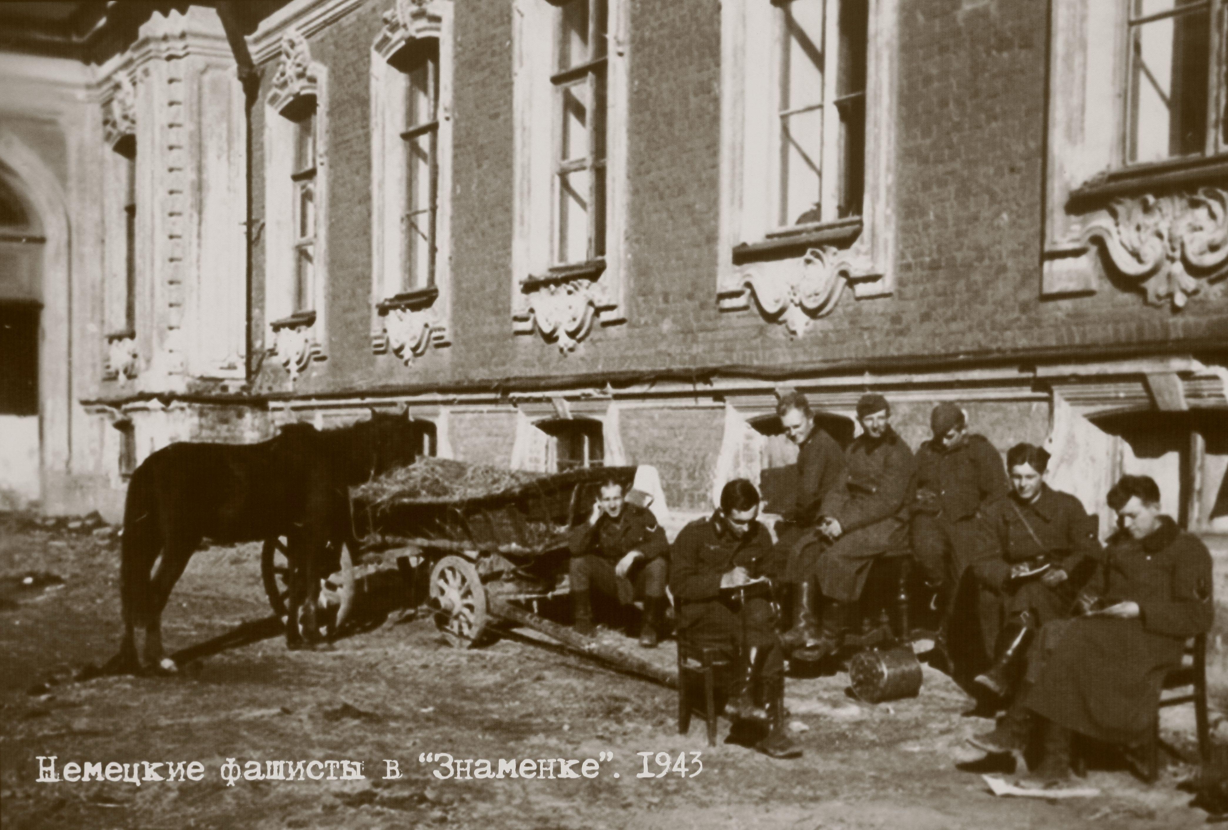 1943. Немцы в Знаменке
