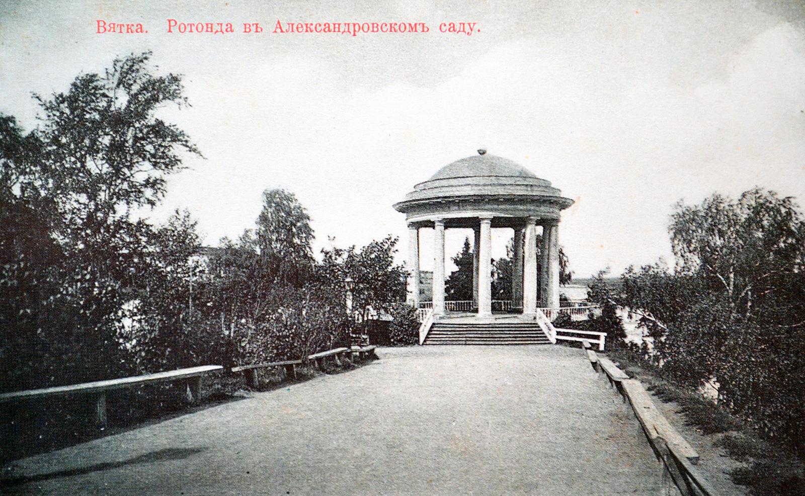 Александровском сад. Ротонда