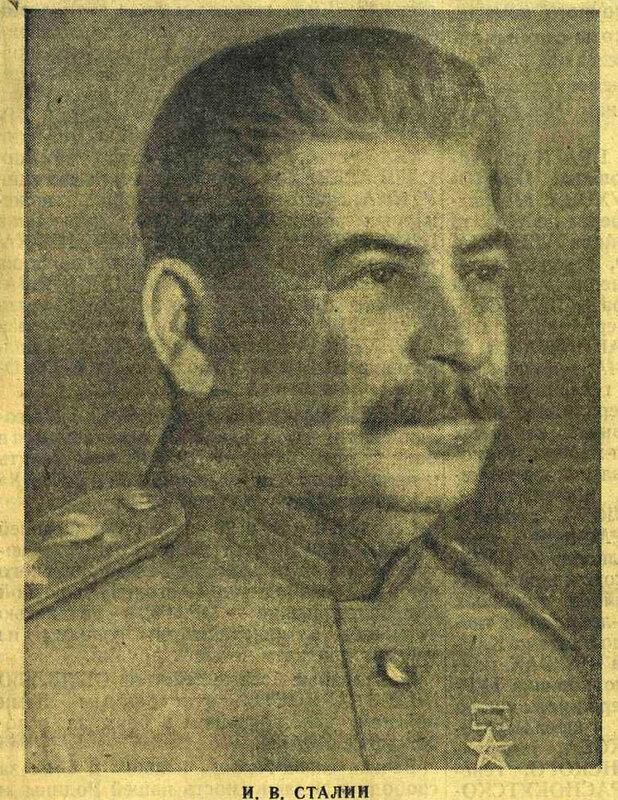 И.В.СТАЛИН, «Красная звезда», 10 мая 1945 года