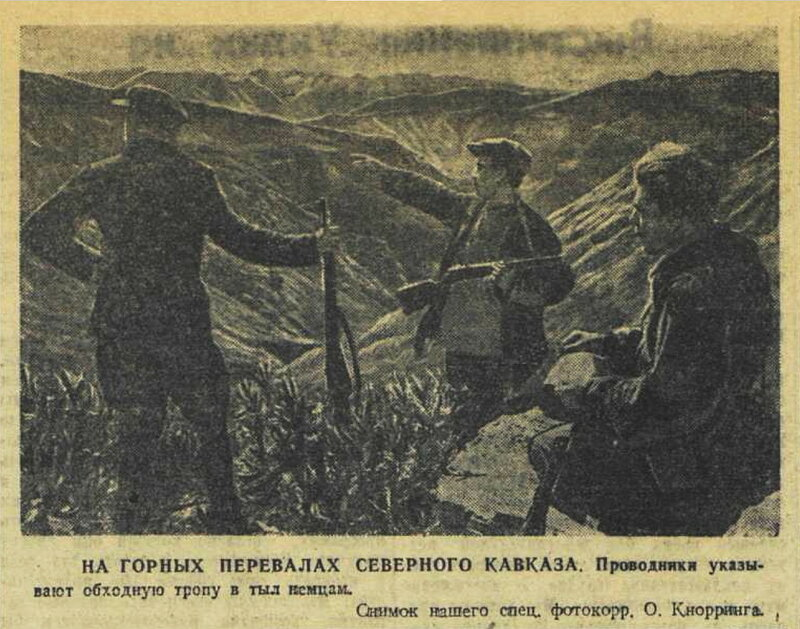 «Красная звезда», 10 октября 1942 года, битва за Кавказ
