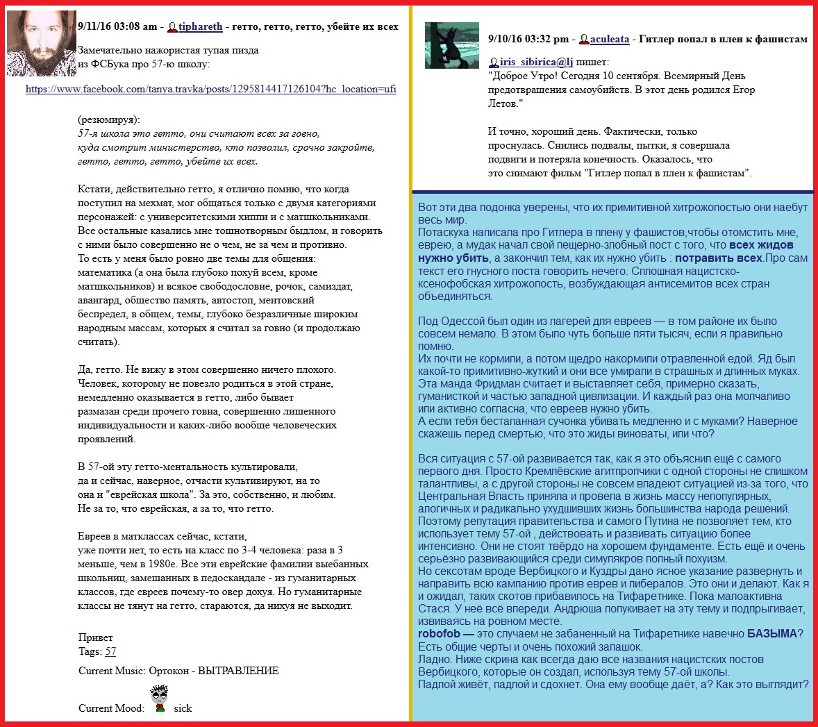 57, Вербицкий, Сексоты, Фридман, Школа, Выборы, провокация