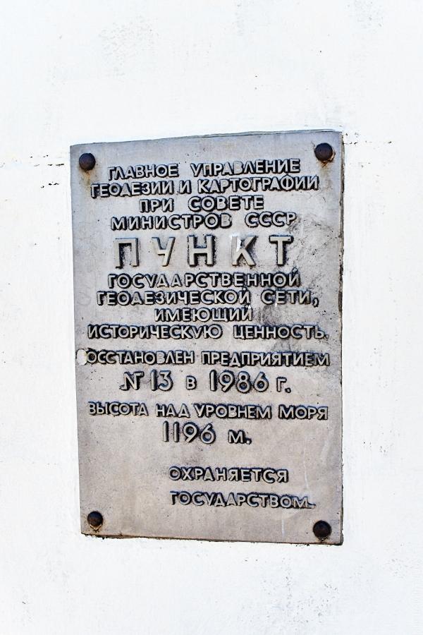 alexbelykh.ru, Крым, дорога на Ай-Петри, Ай-Петринский меридиан