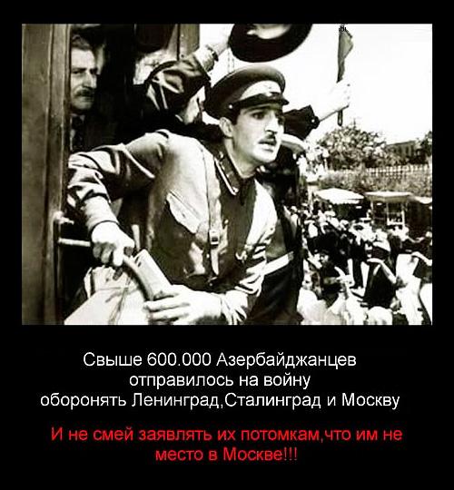 азербайджанцы конкретно сражались за свои будущие территории в Москве, Питере и Волгограде