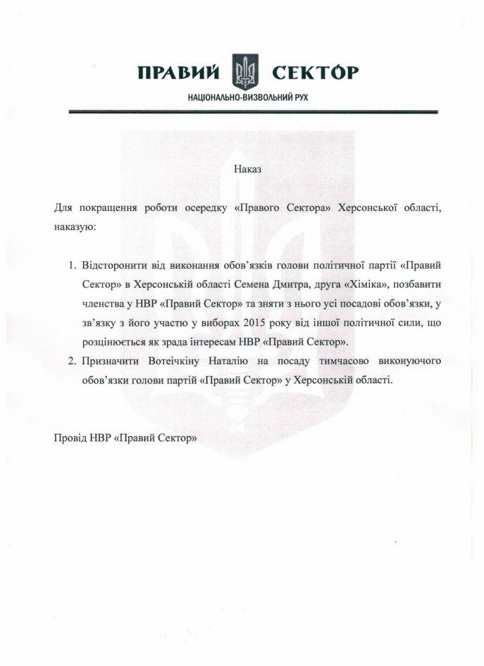 Приказ о смене руководителя Херсонского областного отделения