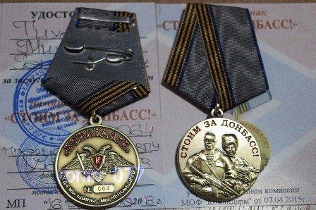 общ знак стоим за Донбасс.jpg