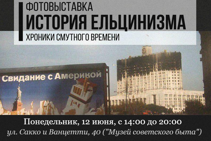 «История Ельцинизма» — выставка в Екатеринбурге