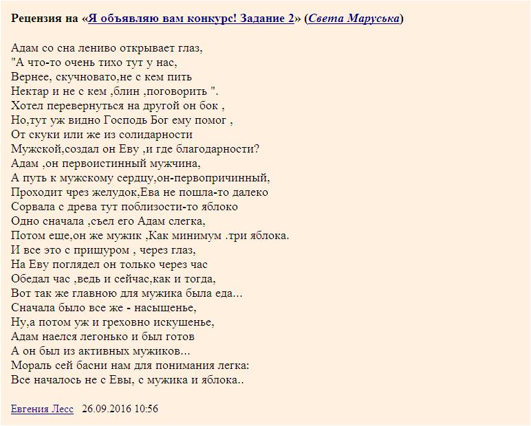 Евгения Лесс