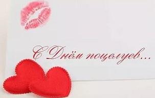 С днем поцелуев! Два сердечка и губки