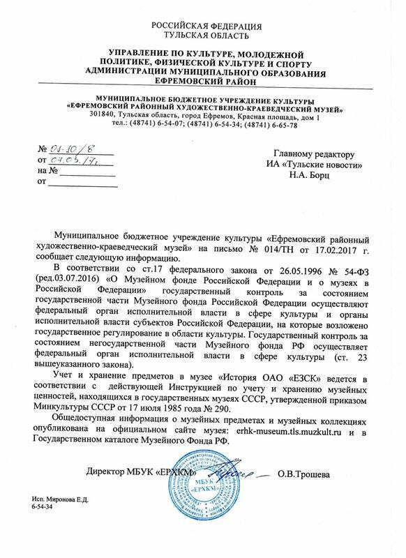 Ефремов.jpg
