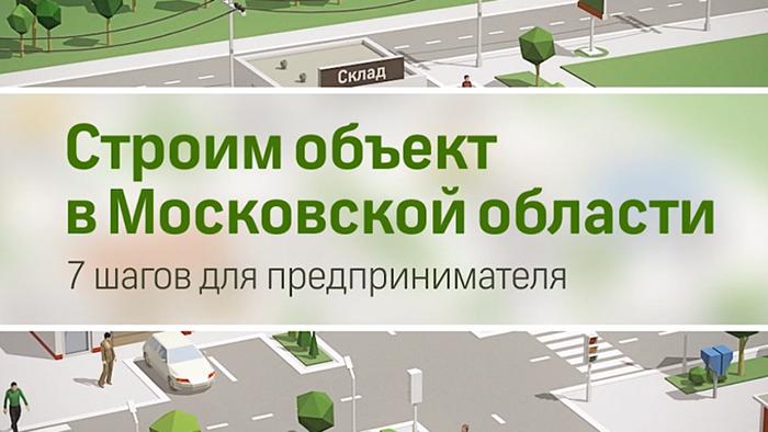 7 шагов по строительству коммерческой недвижимости в Московской области