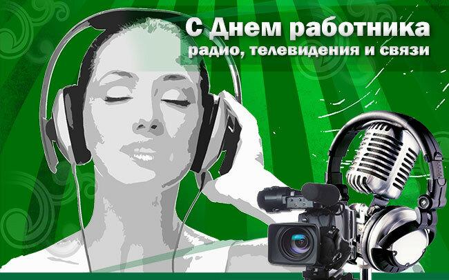Поздравления день работников радио телевидения и связи