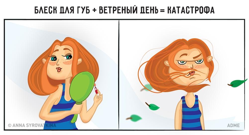 11иллюстраций, которые поймет каждая женщина (11 фото)