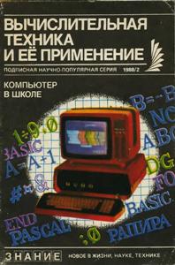 Журнал: Вычислительная техника и её применение 0_144185_72ca8ab4_orig