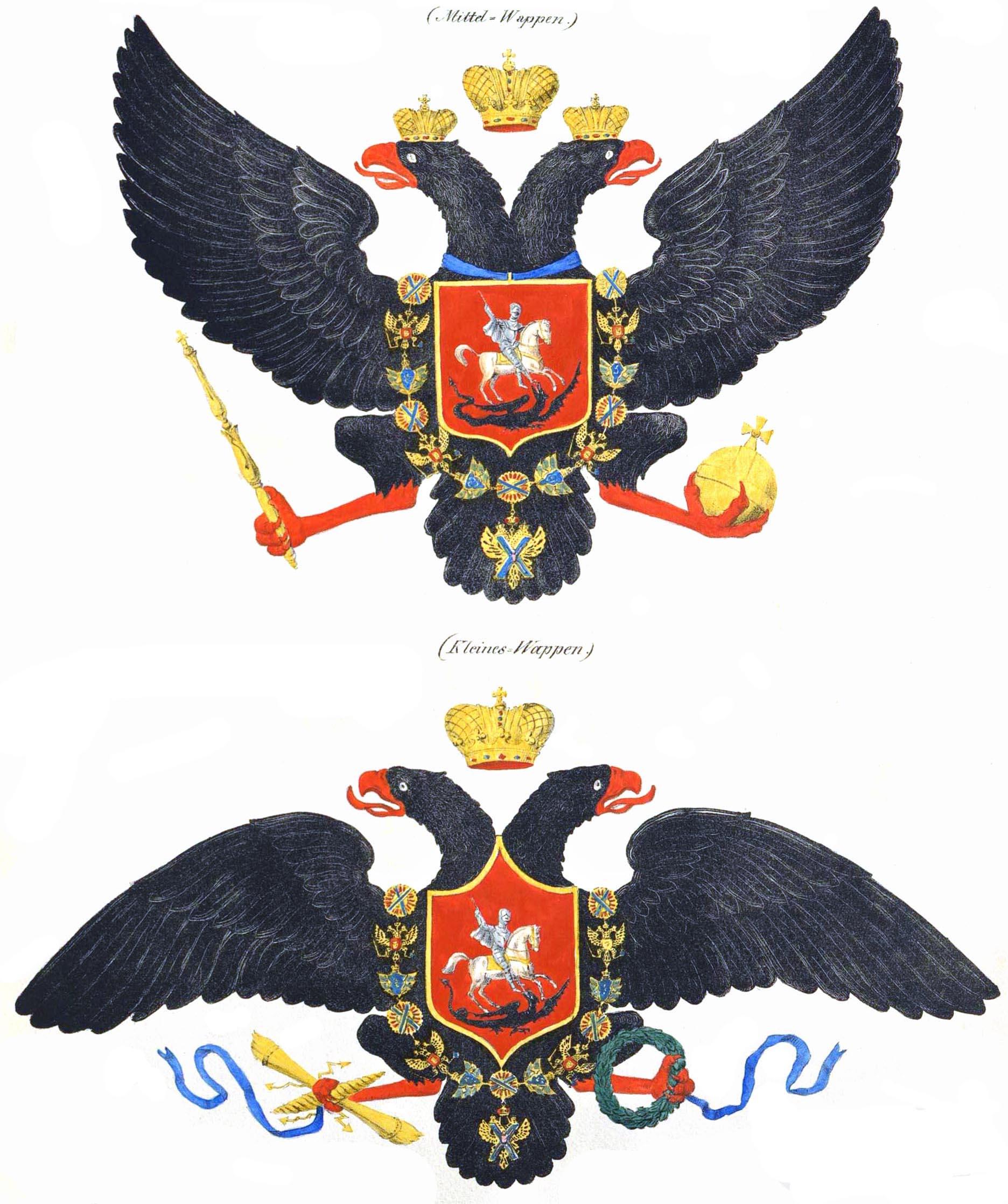 002. Russland. Mittel = Wappen. Kleines = Wappen. / Россия средний и малый герб.