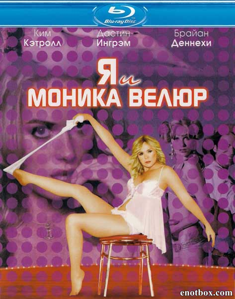 Я и Моника Велюр / Meet Monica Velour (2010/BDRip/HDRip)