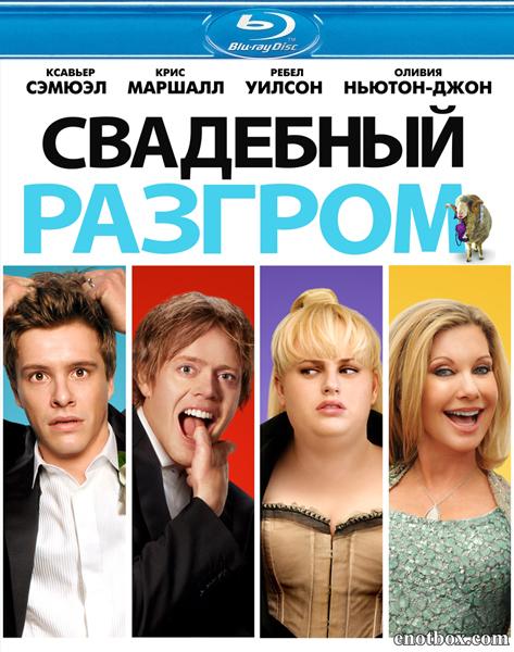 Свадебный разгром / A Few Best Men (2011/BDRip/HDRip)