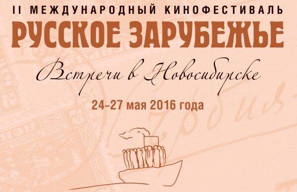 кинофестиваль, Русское зарубежье, Новосибирск, сербское кино