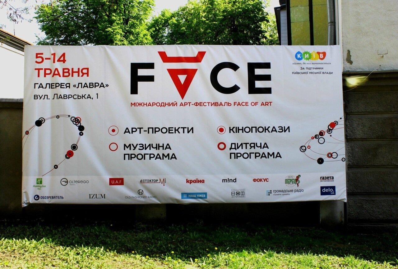 Вывеска арт-фестиваля Fece of art