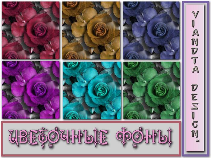 коллаж цветочные фоны разные цвета.jpg