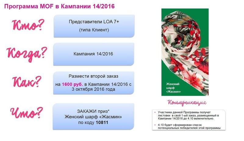 Программа MOF в Кампании 14/2016